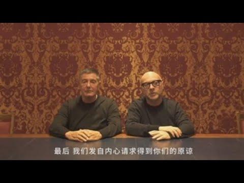 Dolce &  Gabbana pide desculpas ao público chinés tras a polémica por racismo