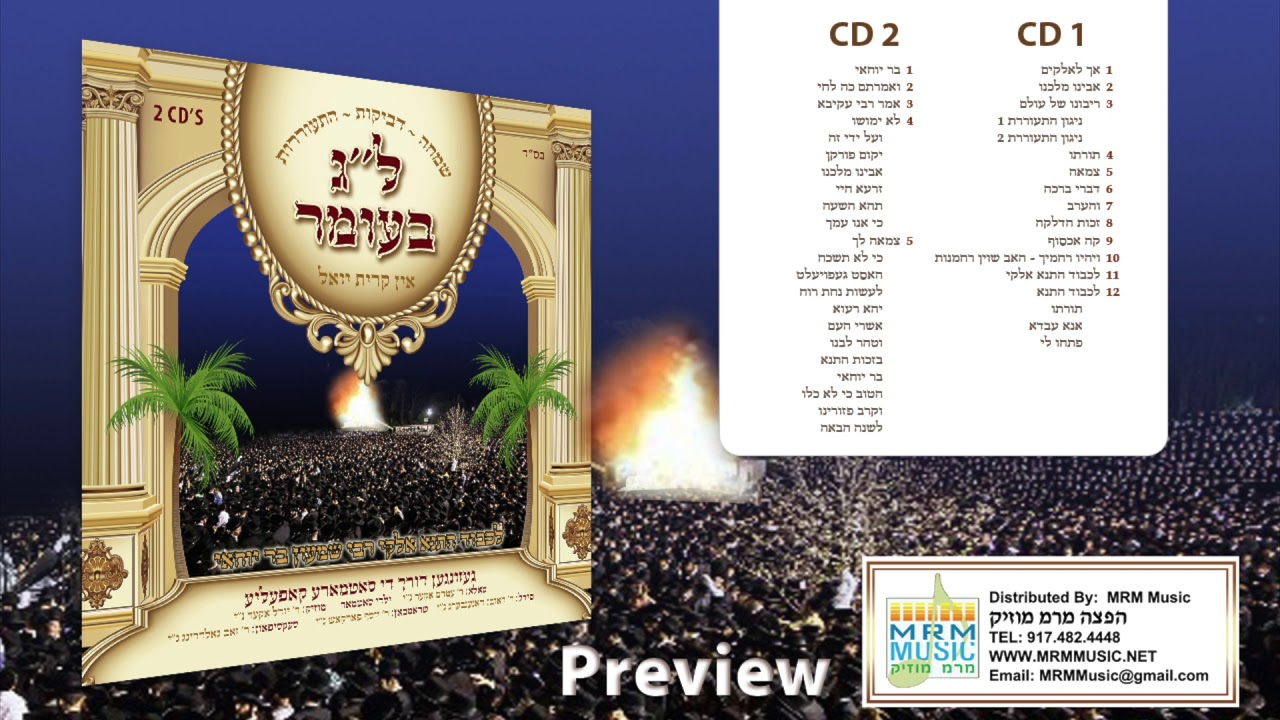 Amram Aker - Lag Baomer in Kiryas Yoel - Audio Preview