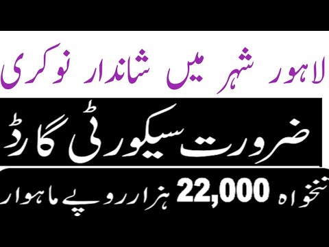 Security Guard job in Lahore-jobs-jobs 2018- Latest security Guard jobs