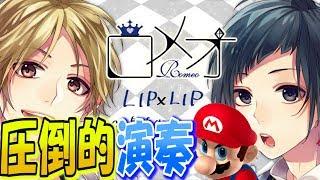 HoneyWorks 『ロメオ -N.Edit-/LIP×LIP(勇次郎・愛蔵/CV.内山昂輝・島...