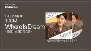 Download 1시간 l 십센치 (10CM) - Where Is Dream (스타트업 OST) / 가사 Lyrics