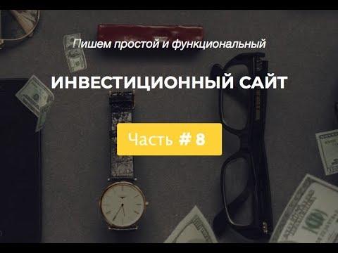 Пишем инвестиционный сайт (HYIP). Дорабатываем профайл. История, рефералы, тарифы. Часть #8