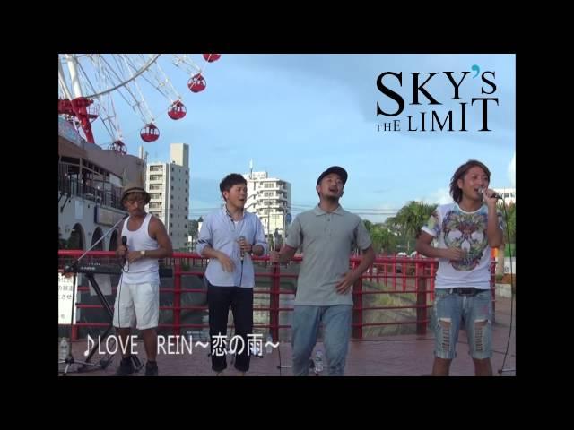 Sky's the limit ...LOVE RAIN~恋の雨~