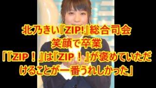 関連動画はコチラ □「絶対に許さない」北乃きい『ZIP!』卒業の裏 2016-...
