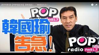 Baixar 2019-08-20【POP撞新聞】黃暐瀚談: 「韓國瑜告急!」