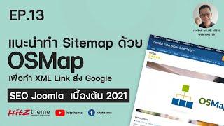 EP.13 แนะนำทำ Sitemap ด้วย OSMap  - SEO Joomla เบื้องต้น 2021