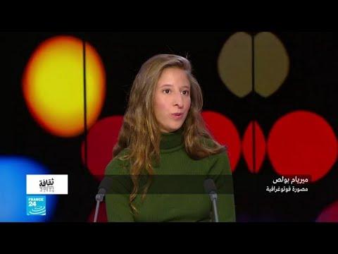 المصورة ميريام بولص تحدثنا عن مشاركتها في معرض -مصورو العالم العربي- في باريس  - نشر قبل 31 دقيقة