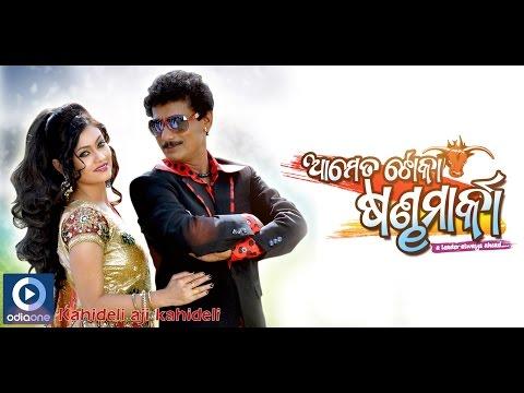 Odia Movie | Aame Ta Toka Sandha Marka | Kahi Deli | Papu Pam Pam | Koel Banerjee | Oriya Songs