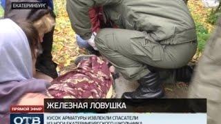 Кусок арматуры извлекли спасатели из ноги екатеринбургского школьника(, 2014-09-18T11:03:16.000Z)