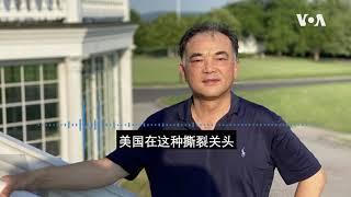 华人投票热情高涨  异议人士选民分歧严重 - YouTube