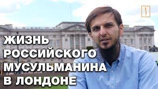 Лондон наш! Российский мусульманин и IT-профи Муаммар