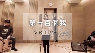 【VR】第一百個我 - 容祖兒 Joey Yung - 袁天恩 Dorothy Yuen Live Cover Session