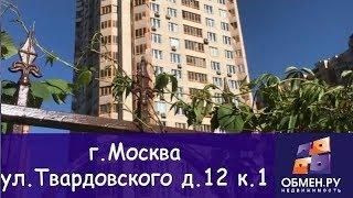 Продажа 3 комнатной квартиры по адресу: Москва улица Твардовского дом 12 корп. 1