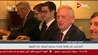 ألبانيا ترغب في إقامة قاعدة عسكرية أمريكية على أراضيها