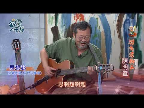 夜深人未靜-20171030-陳明章、范疇