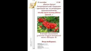В саду горит костёр рябины красной (часть 1) (21.09.19)