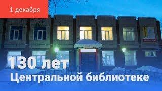Красноуфимской Центральной библиотеке исполнилось 130 лет