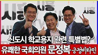 """국회레전드가 될 국토위 문정복 국회의원, """"이런 국회의…"""