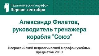 Александр Филатов, руководитель тренажера корабля