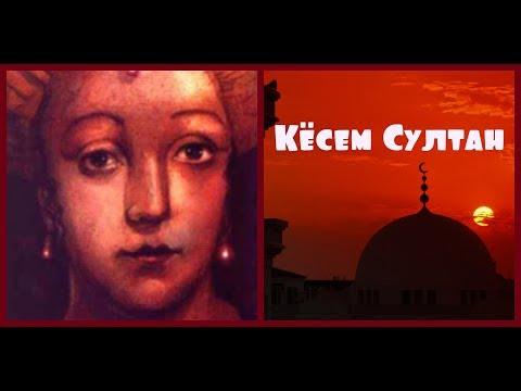 Кёсем Султан смотреть онлайн турецкий сериал
