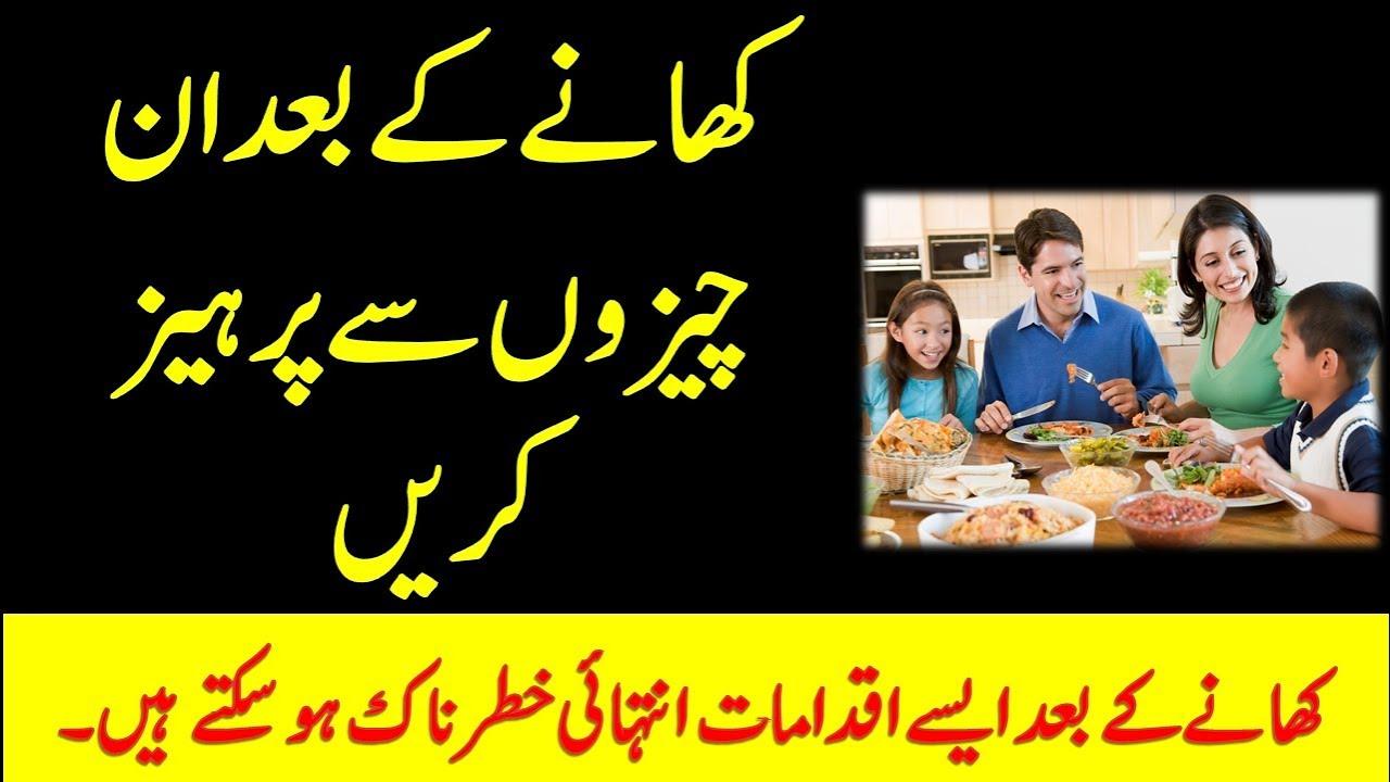 Things You Should Never Do After Eating (Khana khane ke bad ye kam na kren  urdu)