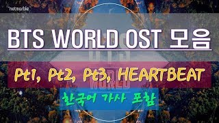 BTS WORLD OST 연속재생 가사포함 Pt1 Dream Glow Pt2 A Brand New Day Pt3 All Night Title Heartbeat