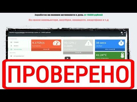Заработок на полном автопилоте в день от 14400 рублей. Скрипт УЛЬТРА БЛОГ на KRYPTEX работает?