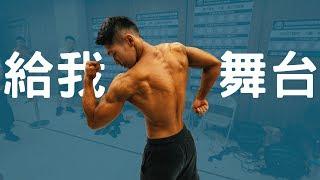 辦比賽賠錢,為何還要辦?  首度在台灣舉辦國際自然健美比賽 WNBF
