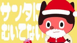 サンタにむいてない/ぼっちぼろまる(self cover)