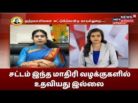 சட்டமும், நீதித்துறையும் இந்த மாதிரி வழக்குகளில் உதவியது இல்லை - S. Vijayadharani MLA Congress