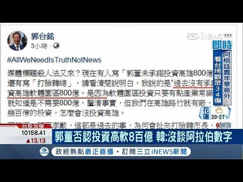 """郭台銘臉書上澄清""""沒有投資高雄800億""""這件事 韓國瑜:沒有談數字 記者 張硯卿 涂永全 【台灣要聞。先知道】20190219 三立iNEWS"""