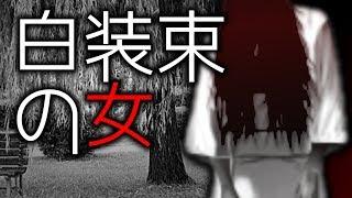 「白装束の女」都市伝説・怖い話・怪談朗読シリーズ