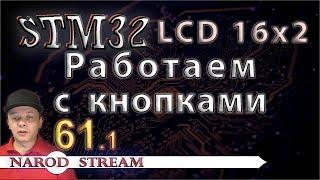 Программирование микроконтроллеров STM32. Урок 61. Модуль LCD 16×2. Работаем с кнопками. Часть 1