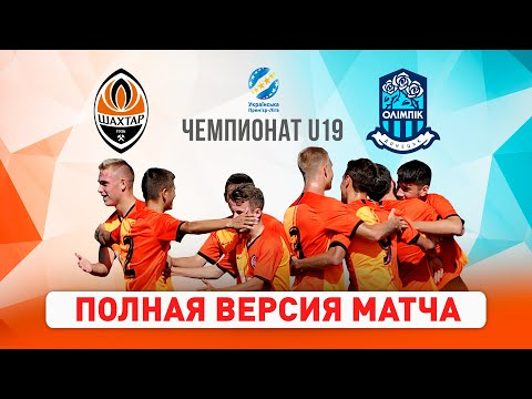 FC Shakhtar Donetsk: LIVE. Шахтер – Олимпик. Прямая трансляция матча чемпионата U19 (27.09.2020)