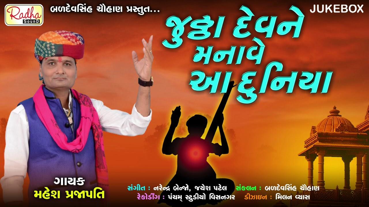 jutha dev ne manave aa duniya  | mahesh Prajapati  | જુઠ્ઠા દેવને મનાવે આ દુનિયા ગુજરાતી ભજન