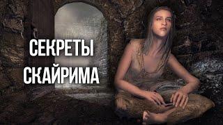 Скайрим СЕКРЕТЫ ИГРЫ и Интересные моменты, о которых вы могли не знать в TES V: Skyrim