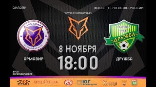 Torpedo Armavir vs Druzhba full match