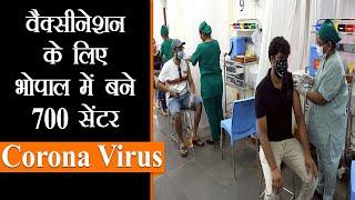 Vaccination । MP में चलाया जाएगा 2 दिवसीय वैक्सीनेशन महाअभियान, बनाए गए 700 सेंटर । Corona Updates