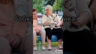Бабка дня ДЕНЬ13-Й///Новая ежедневная рубрика///Прикол///мем