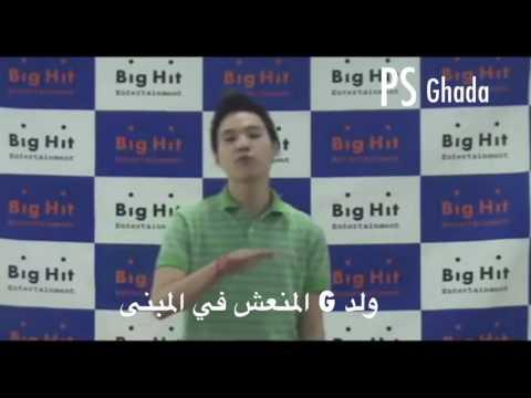 BTS Suga Big Hit Audition ( ArAbic Sub ) تجربة اداء شوقا مترجمة