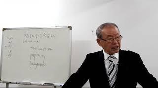 2019 09 08서울침례교회킹제임스성경강해설교