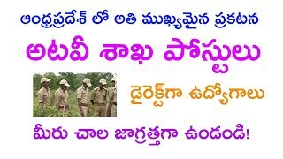 ap forest jobs update in telugu 2018    forest officer notification not released