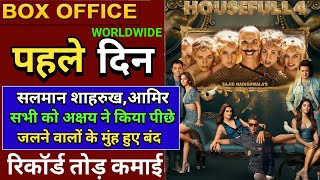 Housefull 4 Box Office Collection, Akshay Kumar, Housefull 4 1st Day Collection, Housefull 4 Movie