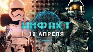 Инфакт от 19.04.2017 [игровые новости] — Star Wars Battlefront II, GTA V, Сибирь 3, Halo Wars...