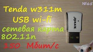 USB Wi-Fi сетевая карта адаптер Tenda w311m - обзор, тест скорости