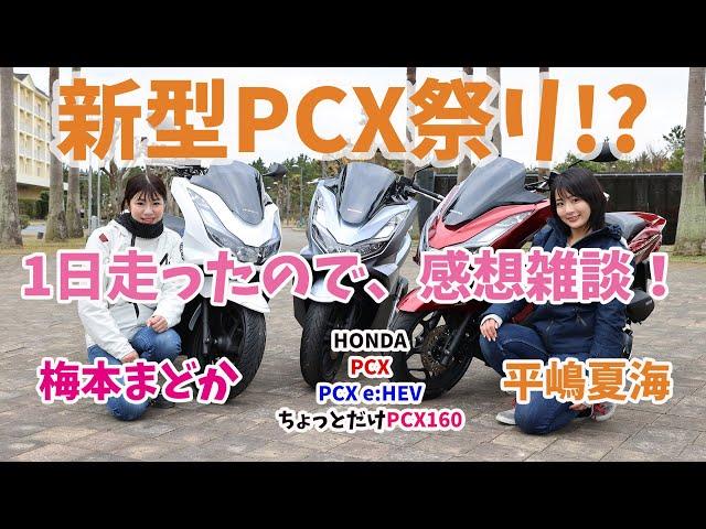 ホンダの新型PCX、PCX e:HEVを比較試乗してきました!