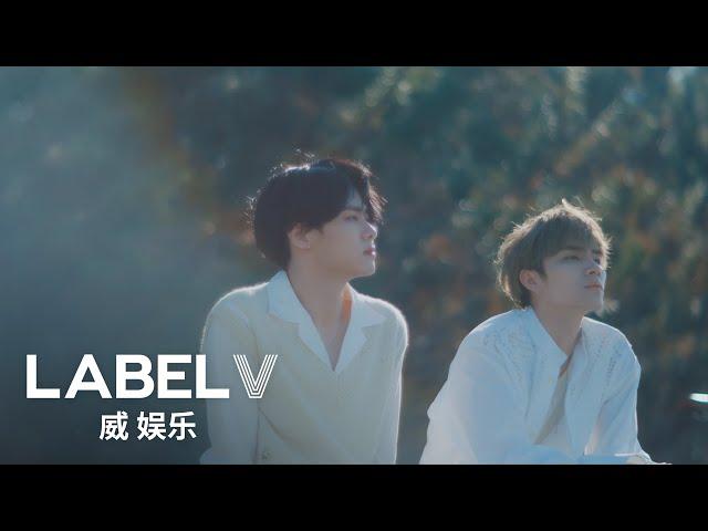 WayV-KUN&XIAOJUN '这时烟火 (Back To You)' MV