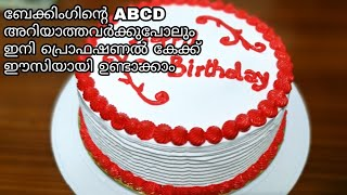 How to make a birthday cake  birthday cake recipe in malayalam  simple &amp easy birthday cake