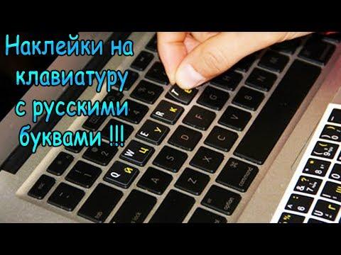 Наклейки на клавиатуру - как правильно наклеить !!!