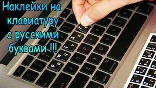 видео Где купить клавиатуру для ноутбука